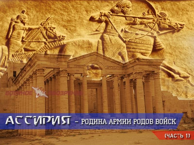 Ассирия – родина армии родов войск (часть 1)