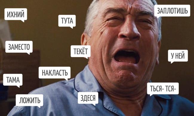 «Сложности» русского языка. Это хохма!
