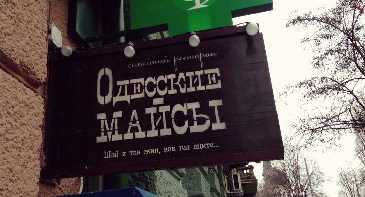 Одесса-мама: юмор на улицах города