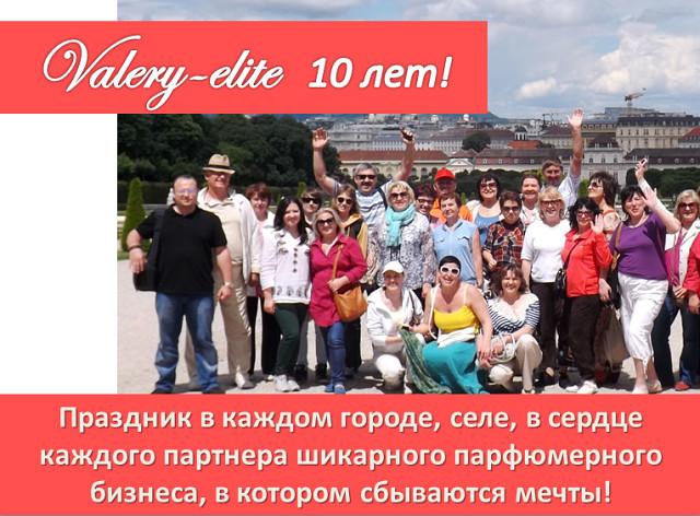 Валери Элит 10 лет! Праздник…