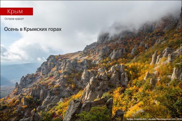 Ради чего осенью стоит ехать в Крым