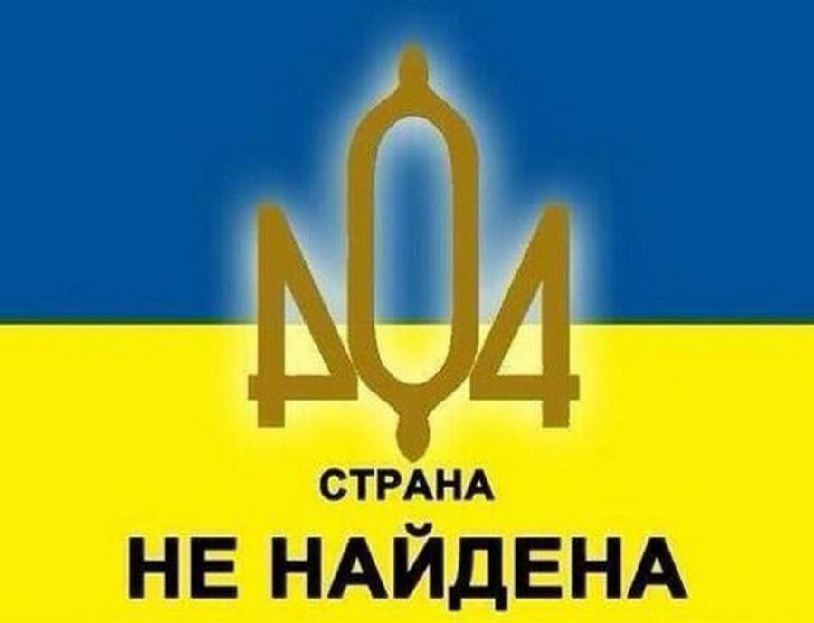 Украины не будет