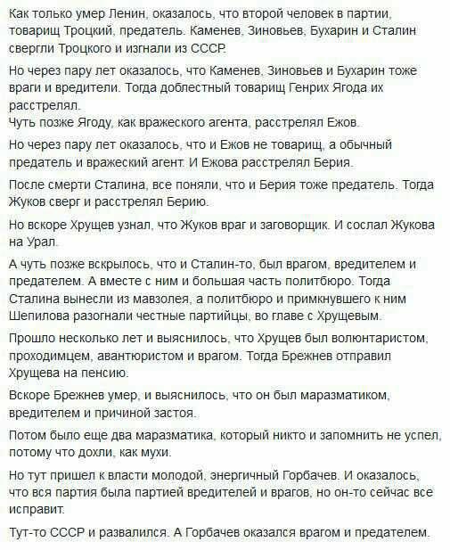 Краткая история СССР