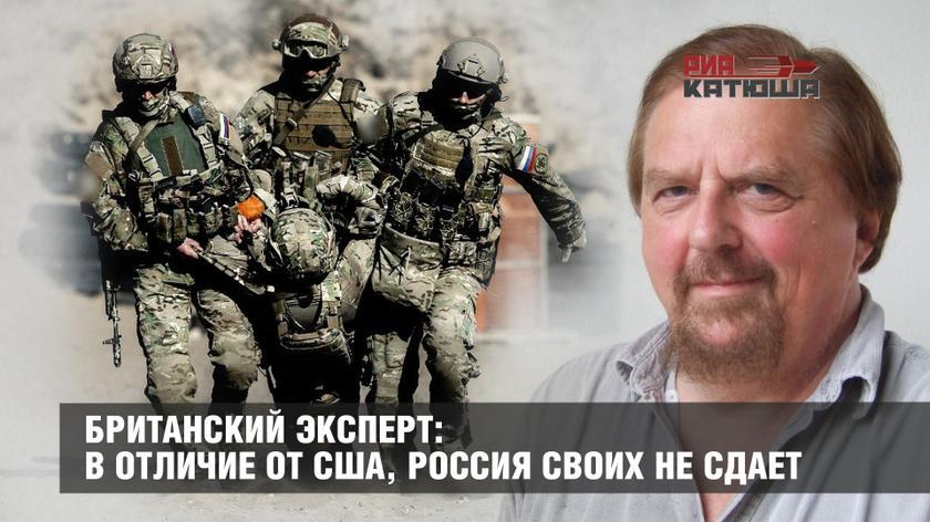 Британский эксперт: в отличие от США, Россия своих не сдает