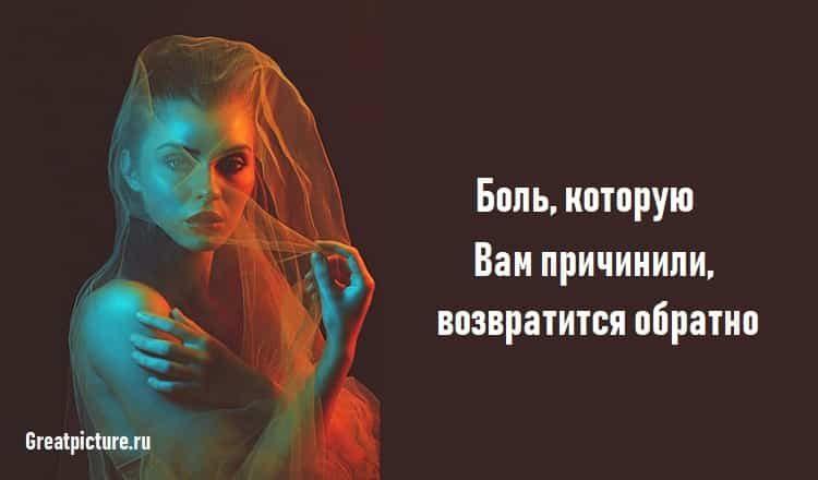 Боль, которую Вам причинили,…