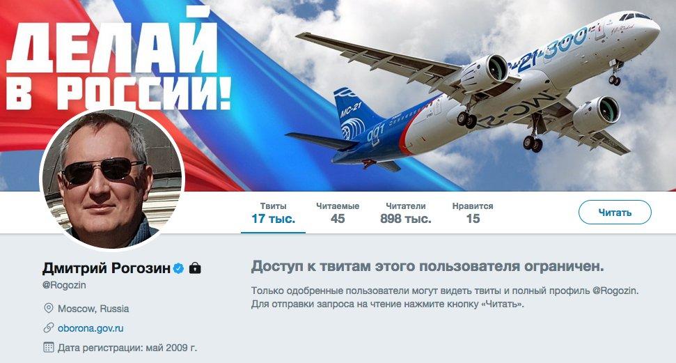 """""""Теперь это семейный твиттер"""": Рогозин удалил фейсбук и закрыл твиттер после материала «Новой газеты» о его «племяннике»"""