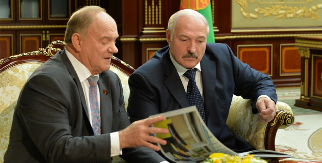 Зюганов поддержал Лукашенко против правительства РФ