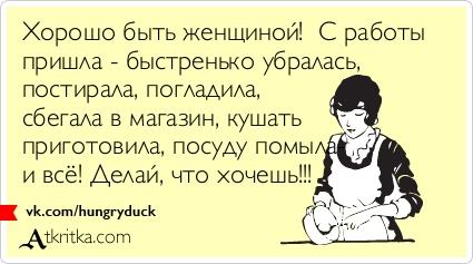 Хорошо быть женщиной!