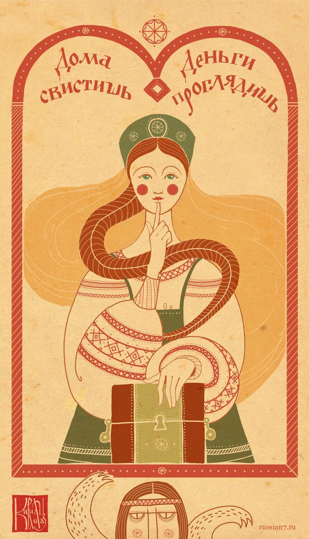 Народные суеверия, которые знает каждый русский