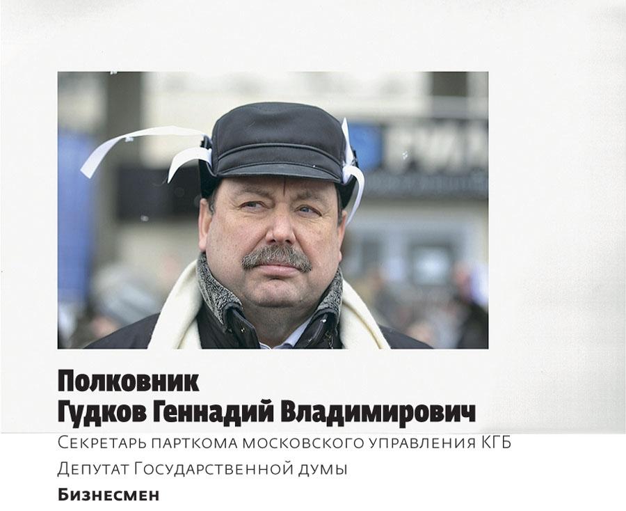 Работа в КГБ и ФСБ - это почетно и достойно уважения