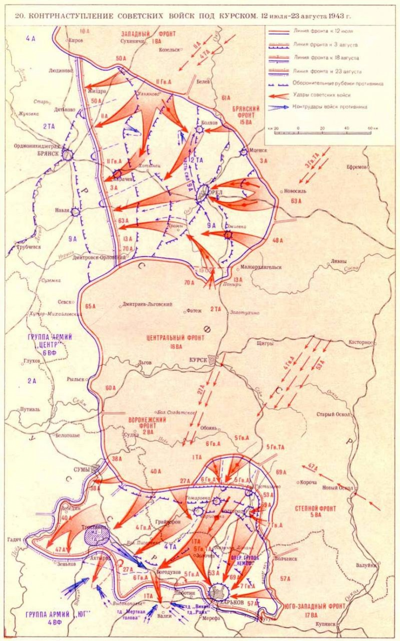 Курская битва. Взгляд из Германии