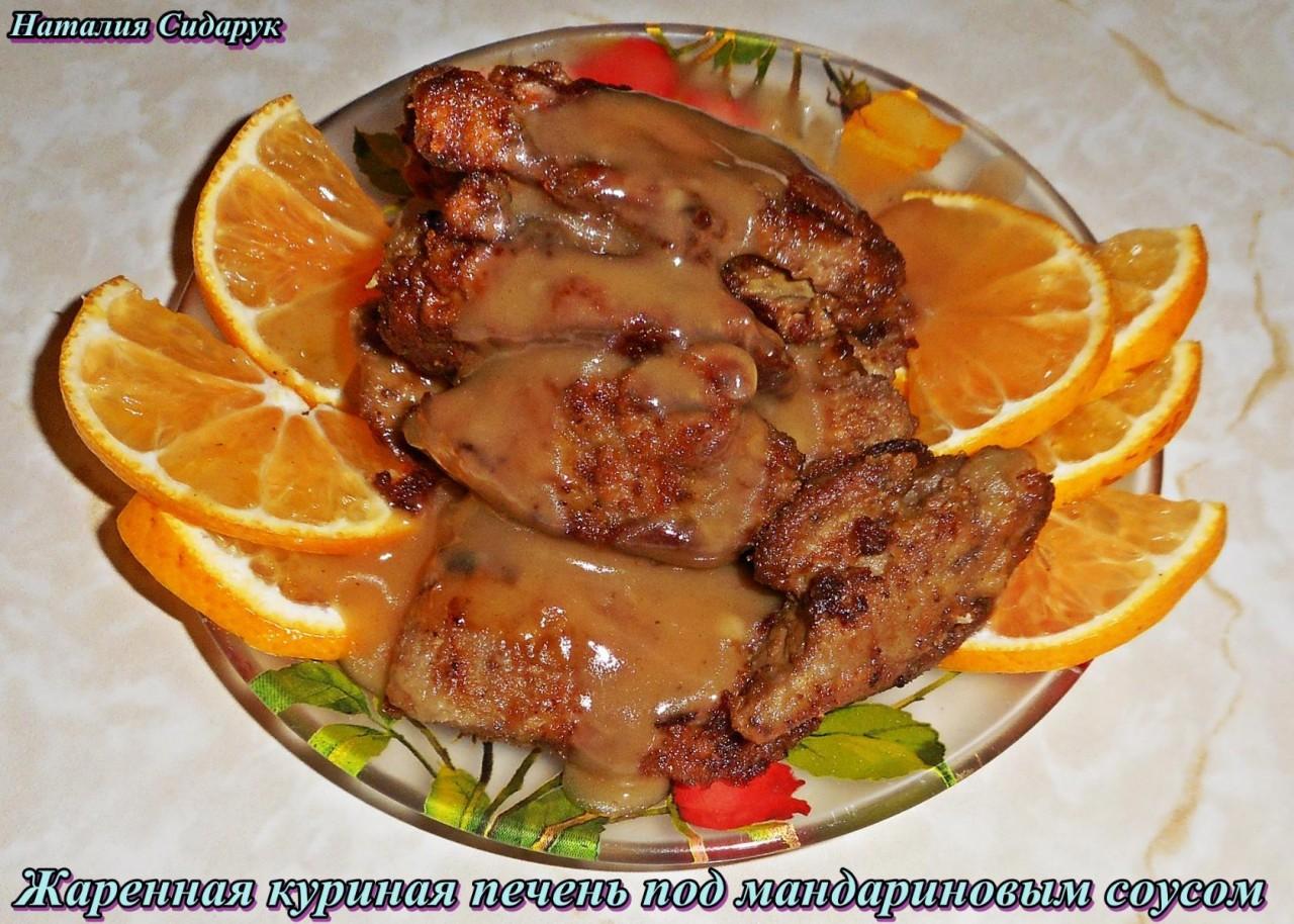 Жареная печень с мандариновым соусом