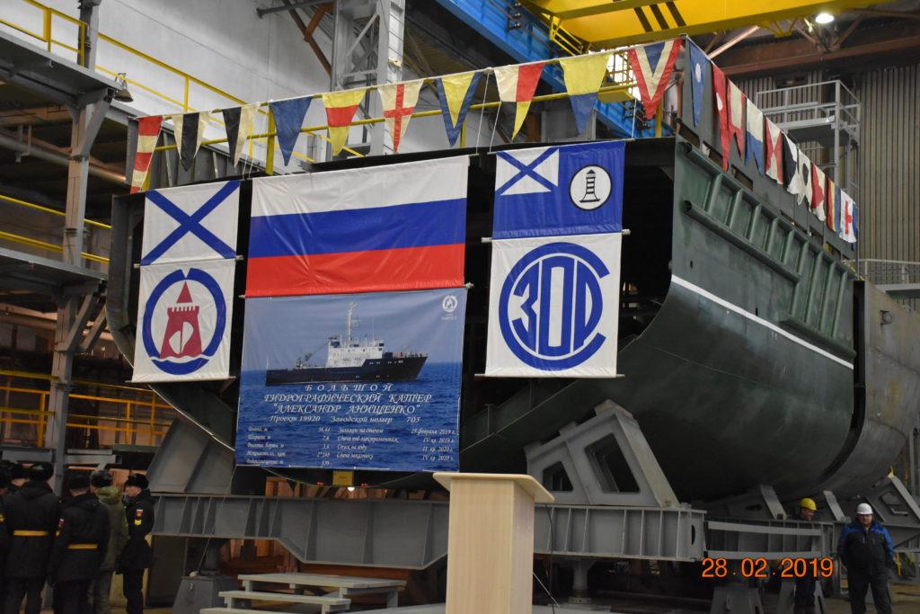 В Благовещенске заложен большой гидрографический катер «Александр Анищенко» проект 19920