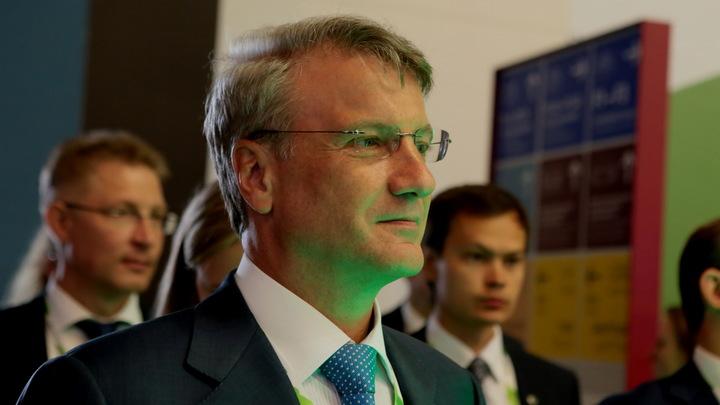 Герман Греф готов на реальный переворот в России. С «подопытными кроликами»
