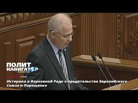Истерика в Верховной Раде: Европейцы предают Украину!