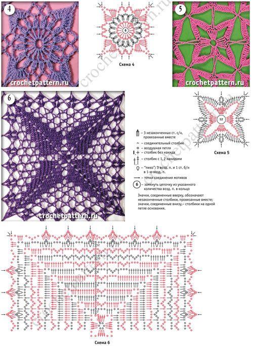 Квадратные мотивы со схемами для вязания крючком. Страница 113.