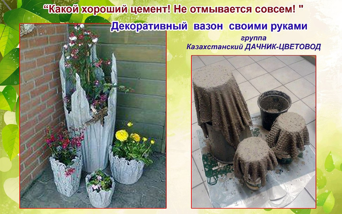 Поделки из цемента для сада своими