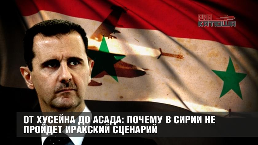 От Хусейна до Асада: почему в Сирии не пройдет иракский сценарий
