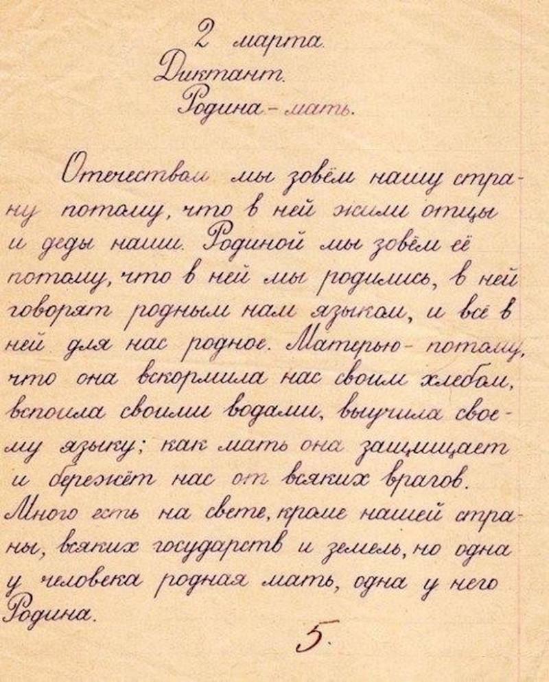 Так умели писать наши бабушки и мамы. Семидесятые годы в СССР
