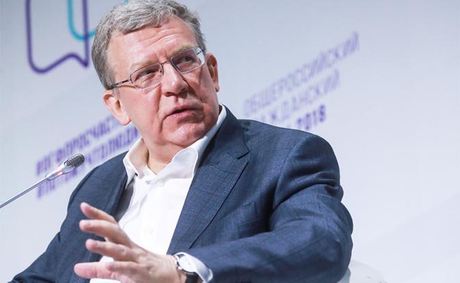 Кудрин:Мы не создали экономический базис для процветания России