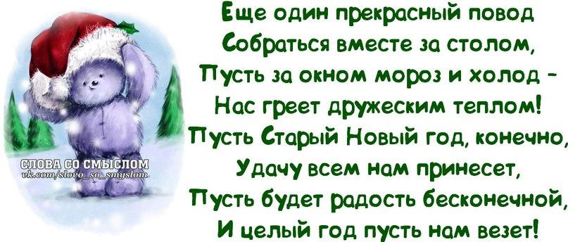 -ВОТ И СТАРЫЙ НОВЫЙ ГОД! ПРИКОЛЬНЫЕ ФРАЗЫ В КАРТИНКАХ