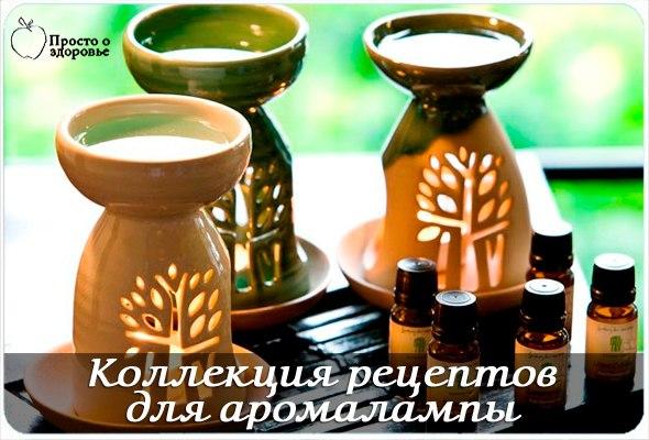 Коллекция рецептов для аромалампы. Для любого случая!))