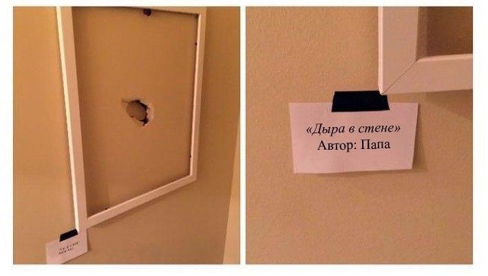 Отец нечаянно сделал дыру в стене. Дочка быстро нашла простое решение проблемы