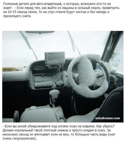 Полезные хитрости для водителей!