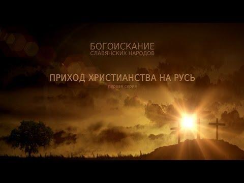 Богоискание славянских народов