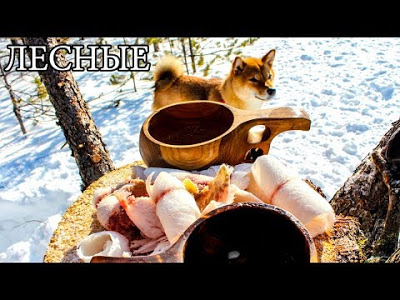 Дикая кухня - СТРОГАНИНА ИЗ РЫБЫ