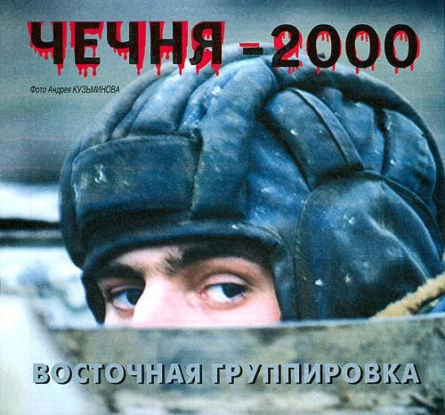 Чечня-2000. Восточная группировка. Фоторепортаж