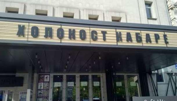 Еврейская община Киева добилась демонтажа вывески «Холокост кабаре» напротив центральной синагоги