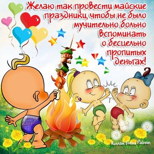 Прикольные и шуточные поздравления на праздники