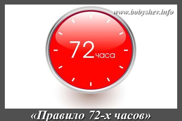 Правило 72-х часов