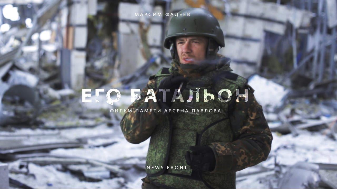 «В правде победа, в правде и сила» — В России впечатлены фильмом «Его батальон»