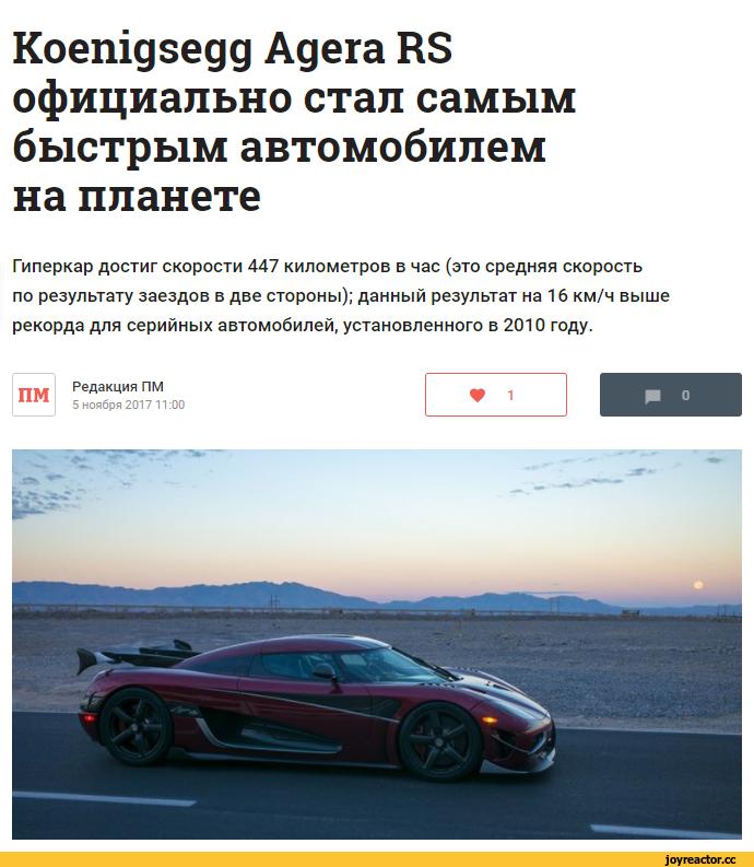 Самый быстрый автомобиль на планете?