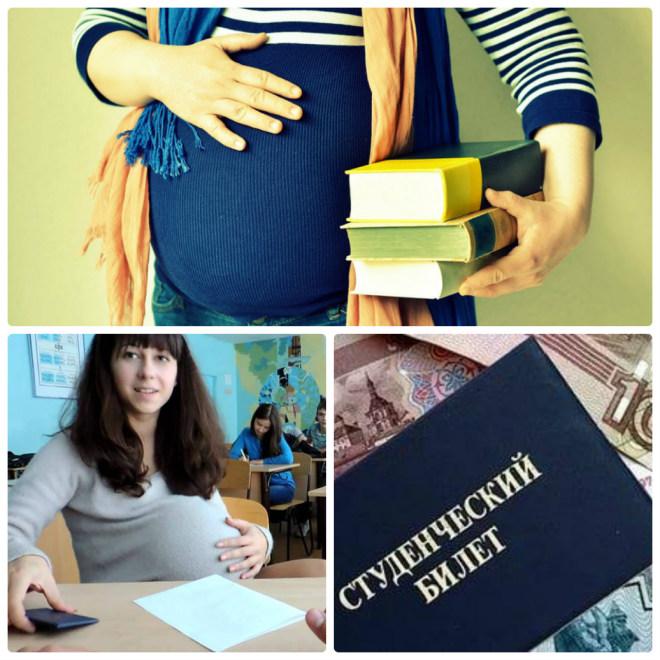 Льготы беременным студенткам обучающихся на бюджете 74