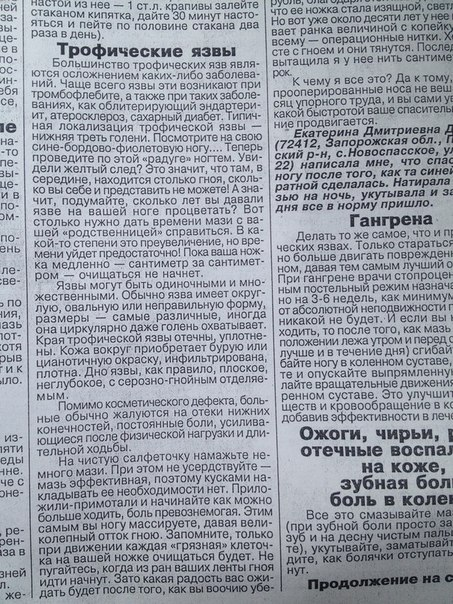 ЧУДО-ДЕЙСТВЕННАЯ МАЗЬ ОТ СТА БОЛЕЗНЕЙ!))))