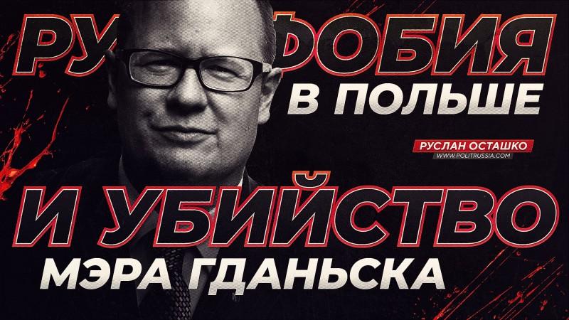 Русофобия в Польше и убийство мэра Гданьска