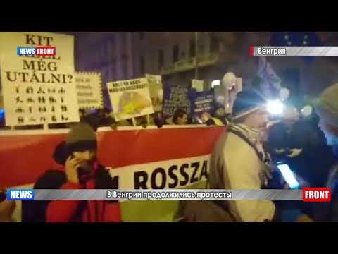 В Венгрии продолжились протесты против «закона о рабстве»