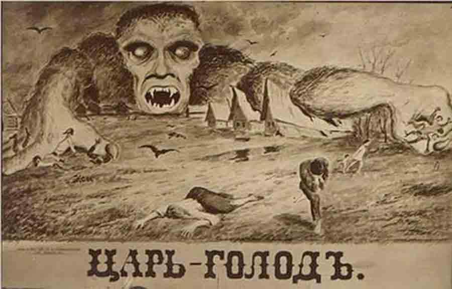 Голод в царской России