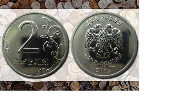 1, 2 и 5 руб. 2002г коллекция, монеты, редкость