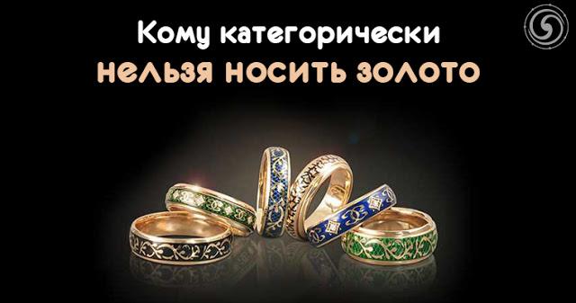 Кому категорически нельзя носить золото