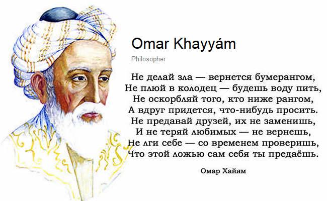 Стихи омар хайяма мудрые