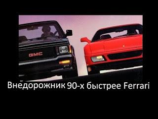 Внедорожник и пикап из 90-х БЫСТРЕЕ Ferrari