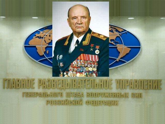 Разведчик № 1, или генерал без биографии
