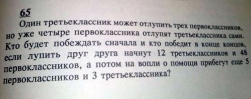 Идиотские задания в учебниках Original