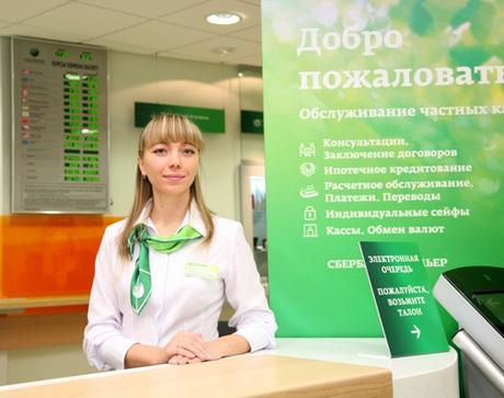 Сбербанк предоставит госуслуги в своих отделениях в 2019 году