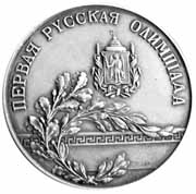 Первая всероссийская олимпиада в Киеве. 1913 год.