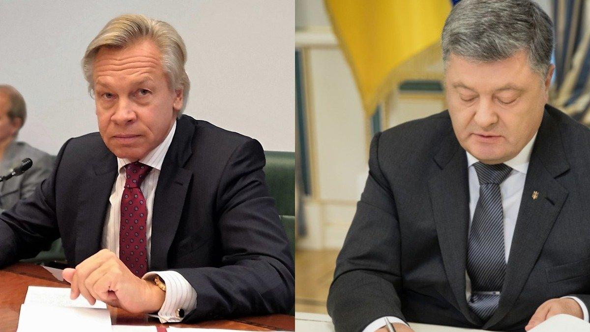 Пушков озвучил два сценария действий Порошенко по срыву выборов